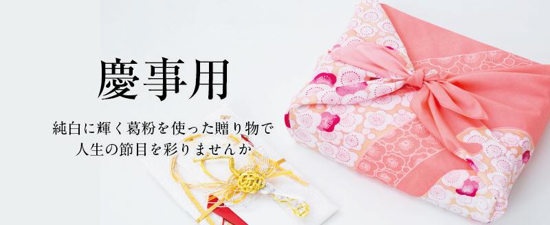 2019慶事ギフトトップ1