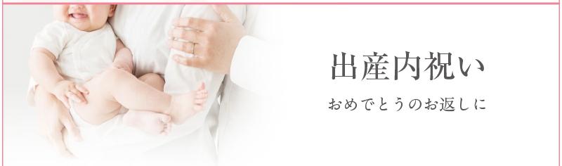 2019慶事ギフトトップ4