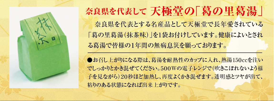2019おせち祝春トップ3