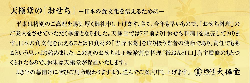 2019おせち説明1