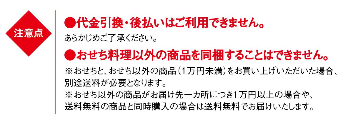 2019おせち説明3