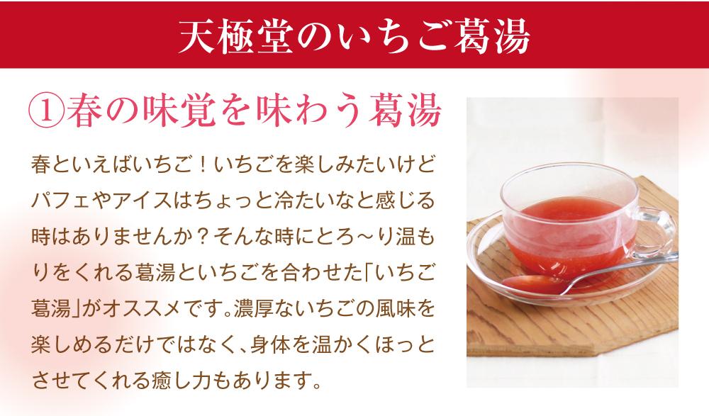 いちご葛湯トップ3