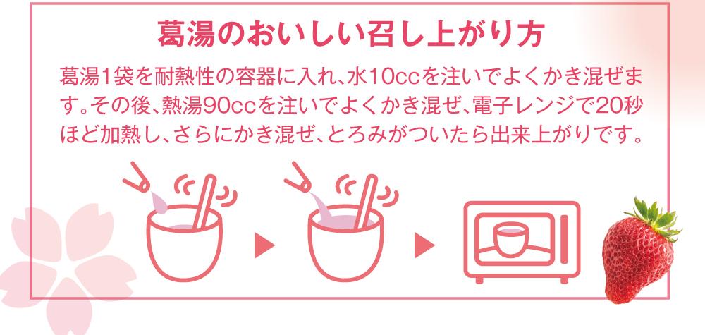 いちご葛湯トップ5