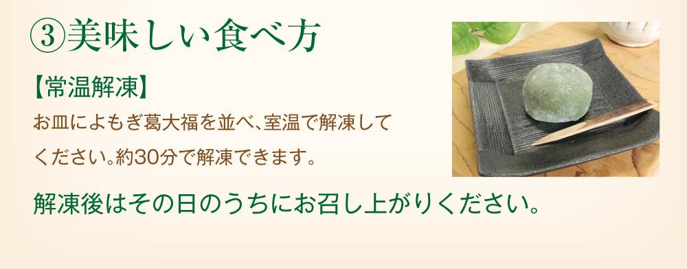 よもぎ葛大福トップ4