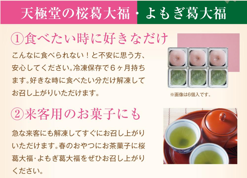 よもぎ桜葛大福トップ3
