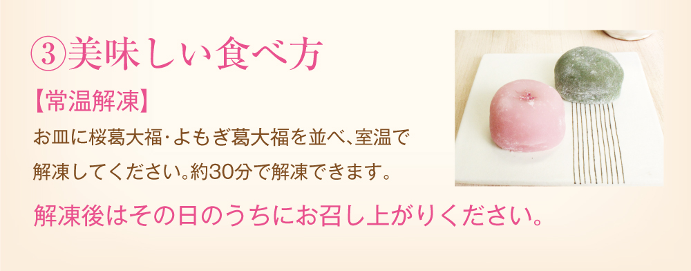 よもぎ桜葛大福トップ4