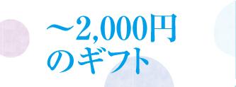 202005お中元値段6_1