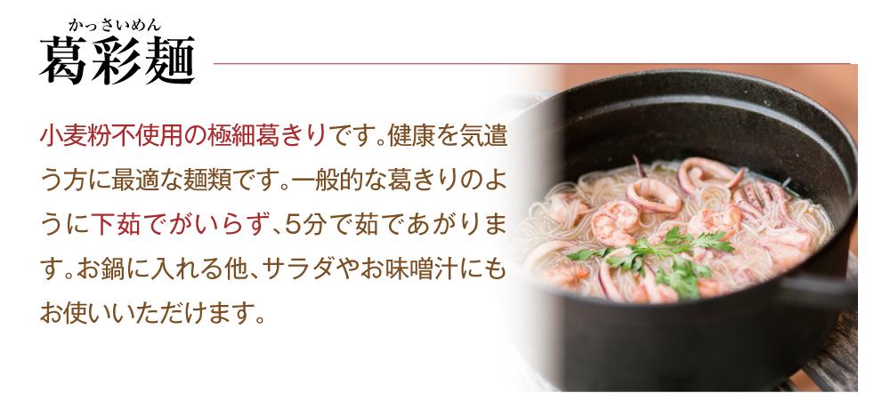 202008葛彩麺詰め合わせ用トップ