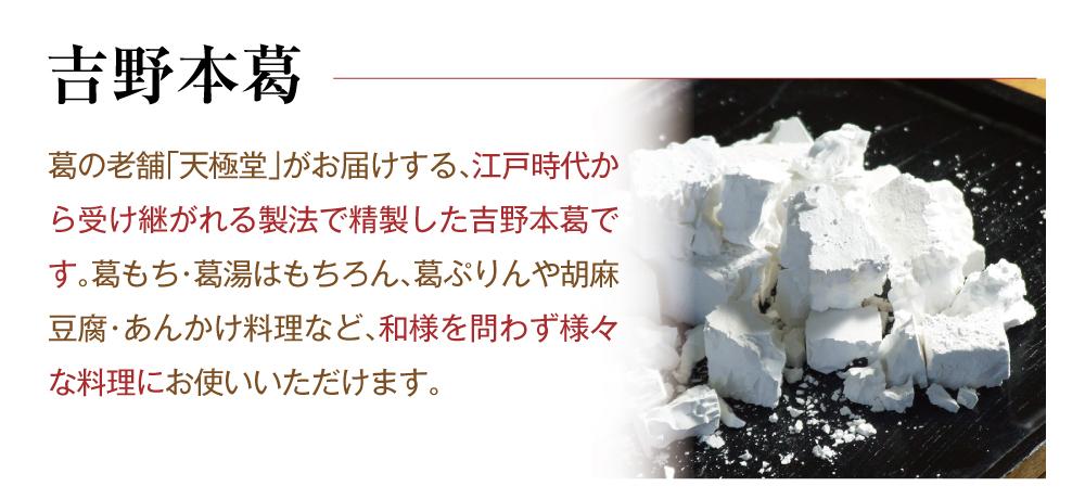 202008吉野本葛詰め合わせ用トップ