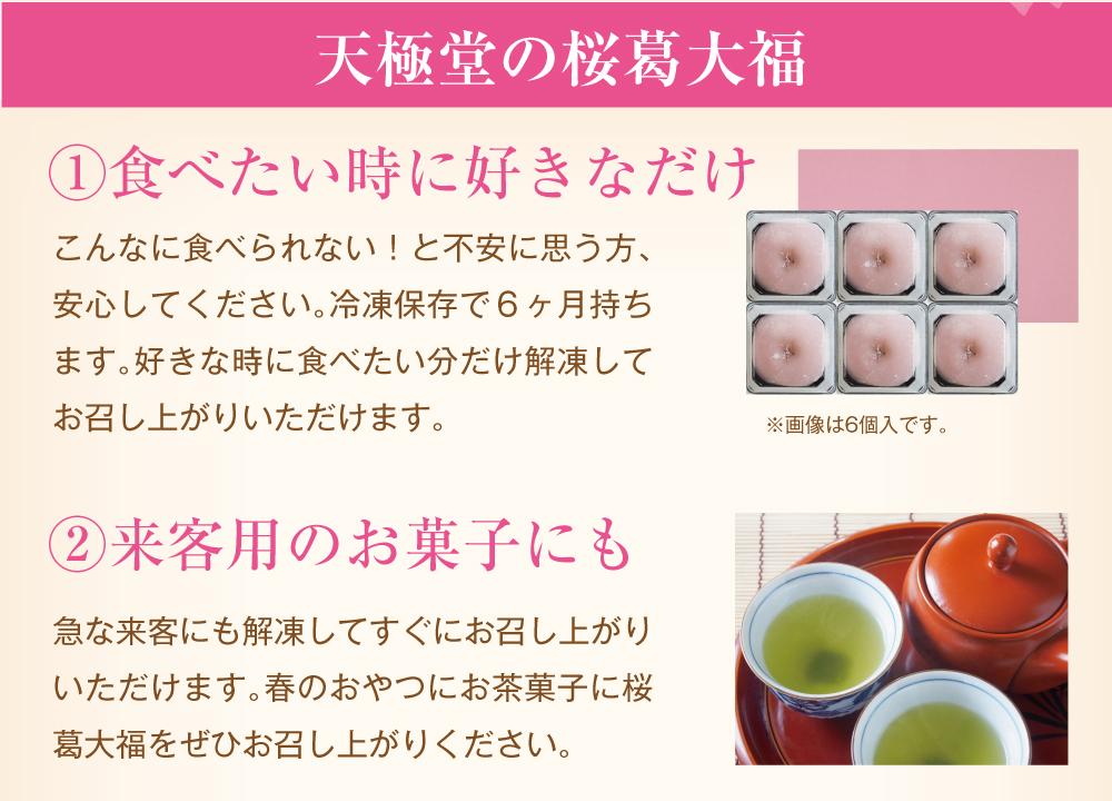 桜葛大福トップ3