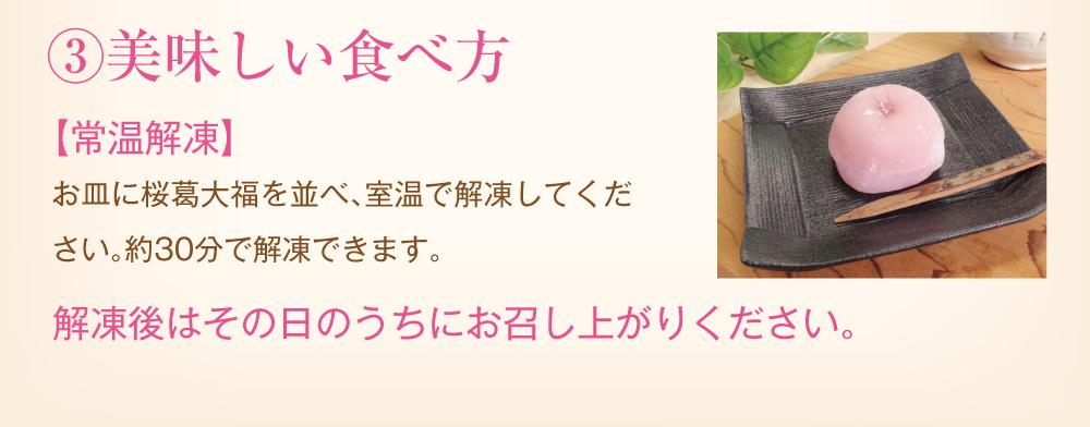 桜葛大福トップ4