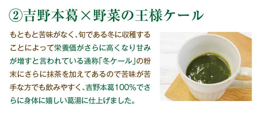 ケール葛湯5袋入商品トップ4