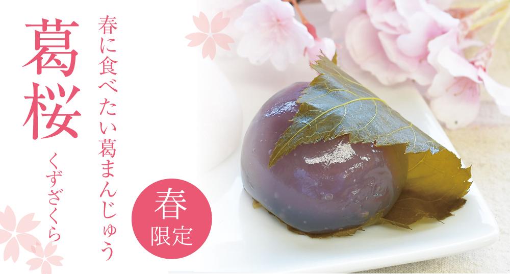 葛桜トップ1