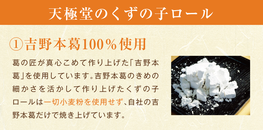 くずの子ロール商品トップ3