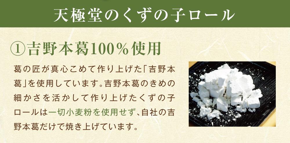 くずの子ロール抹茶商品トップ3