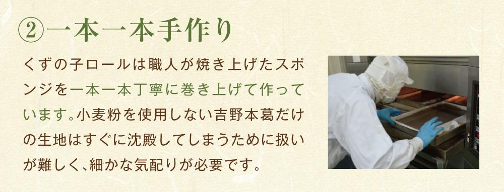 くずの子ロール抹茶商品トップ4