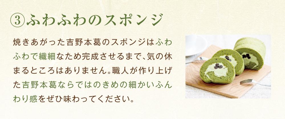 くずの子ロール抹茶商品トップ5