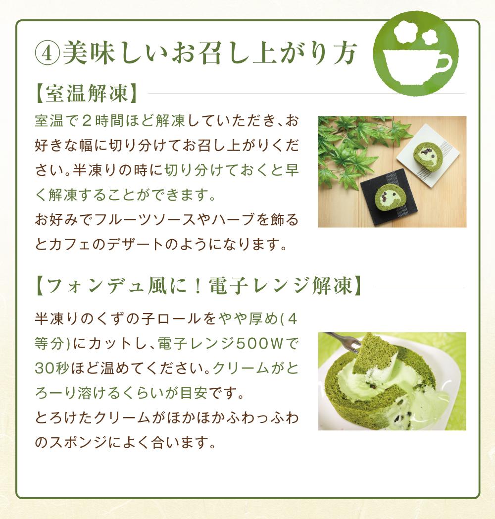 くずの子ロール抹茶商品トップ6
