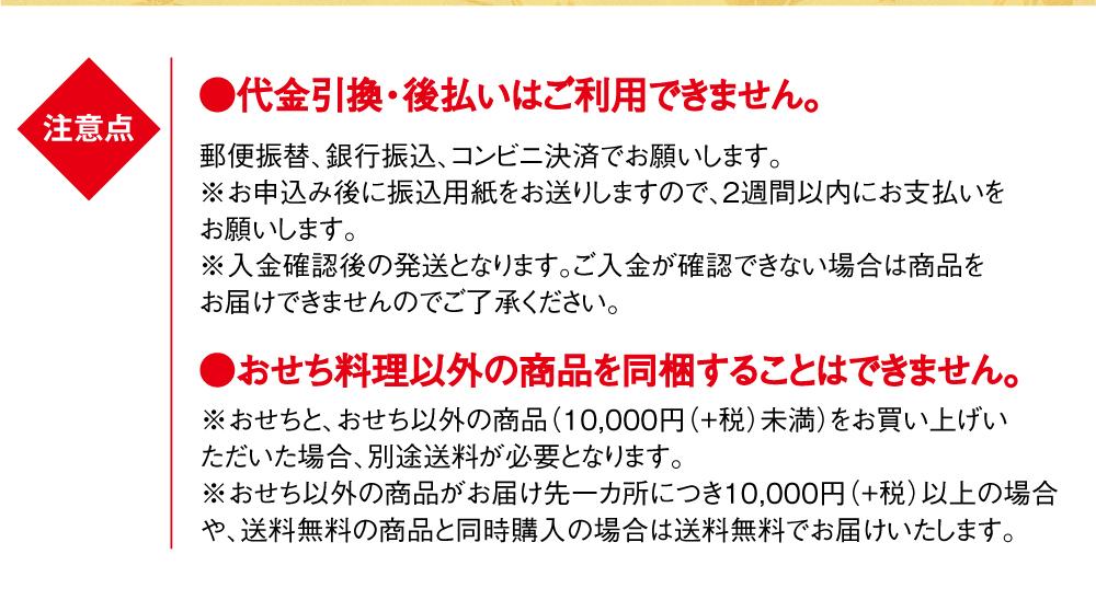 2020おせち祝春トップ8