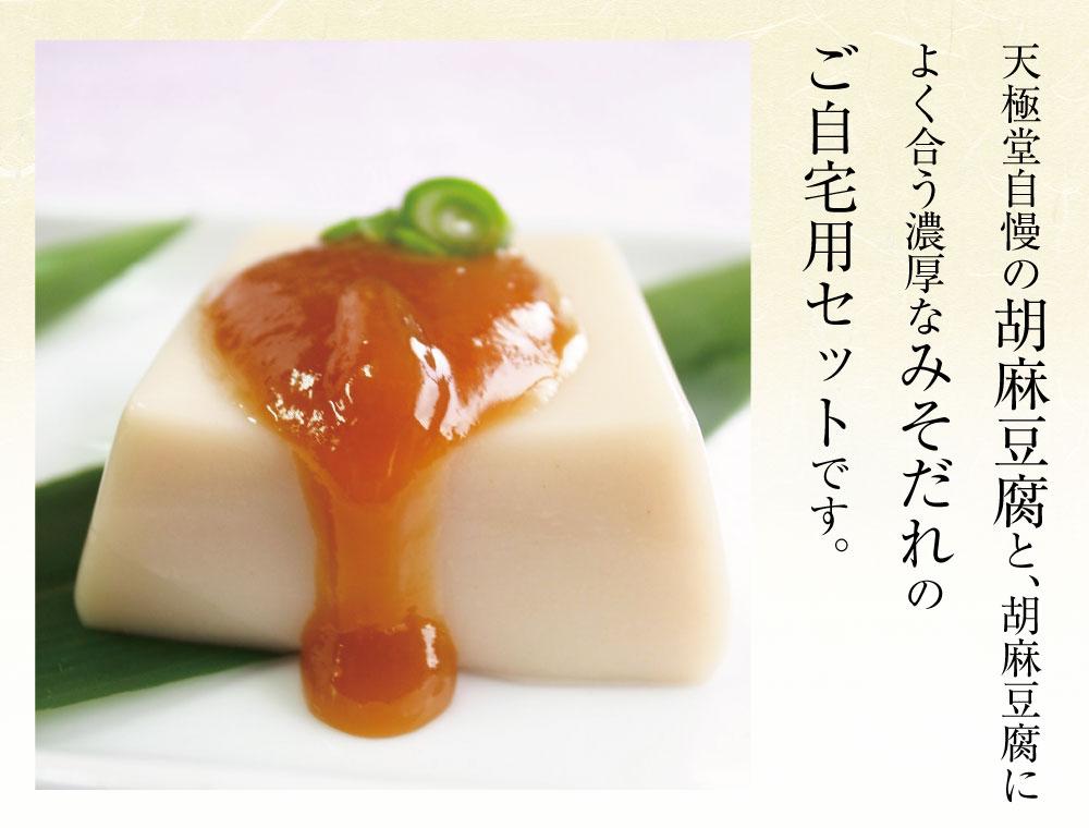 202108胡麻豆腐・みそだれ商品トップ