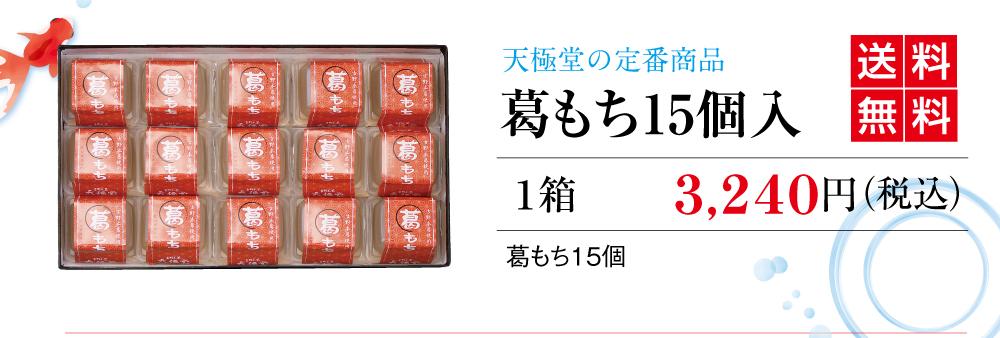 2021お中元送料無料3