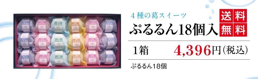 2021お中元送料無料4