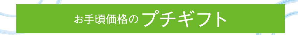 2021お中元送料無料5