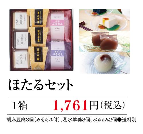 2021お中元送料無料8