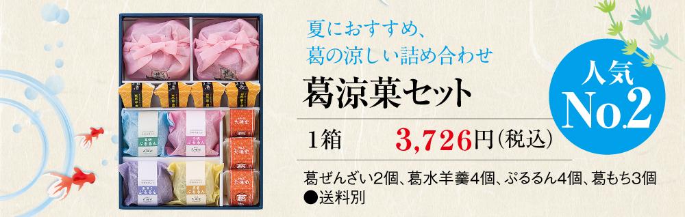 2021お中元トップ4