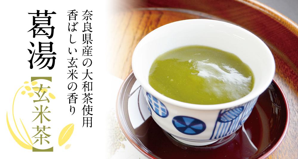 葛湯玄米茶