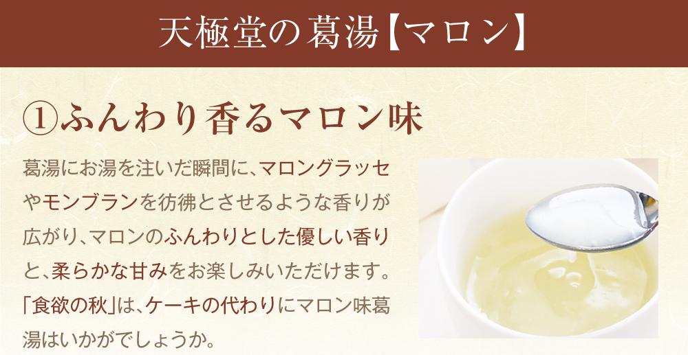 葛湯マロン商品トップ