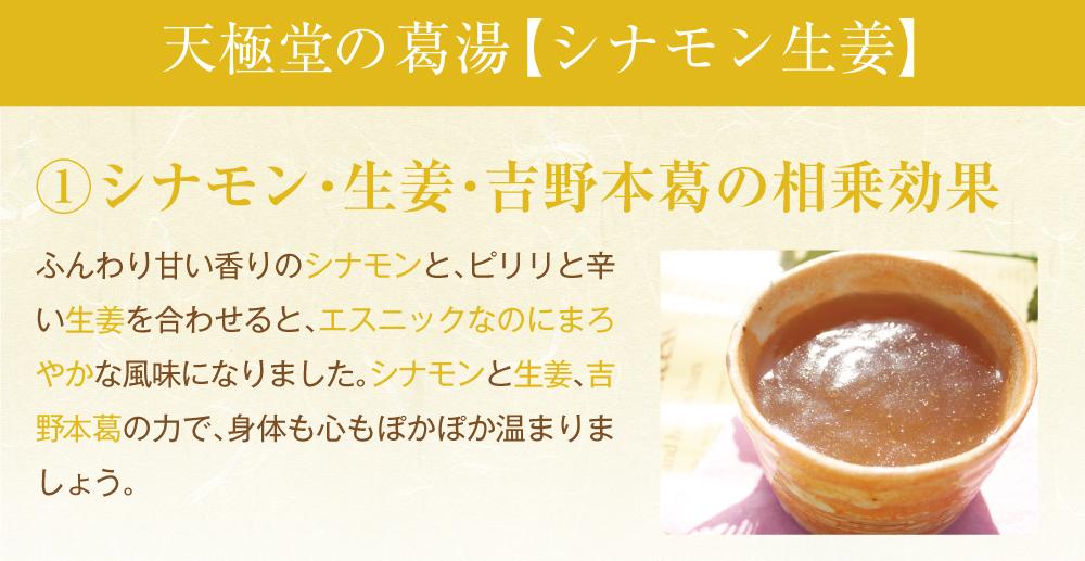 葛湯シナモン生姜商品トップ3