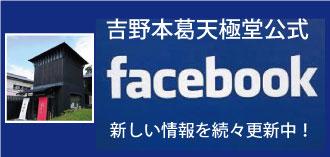 吉野本葛天極堂公式フェイスブック