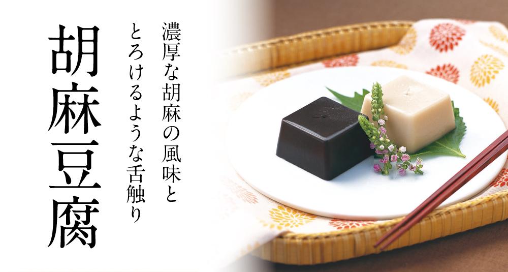 胡麻豆腐商品トップ