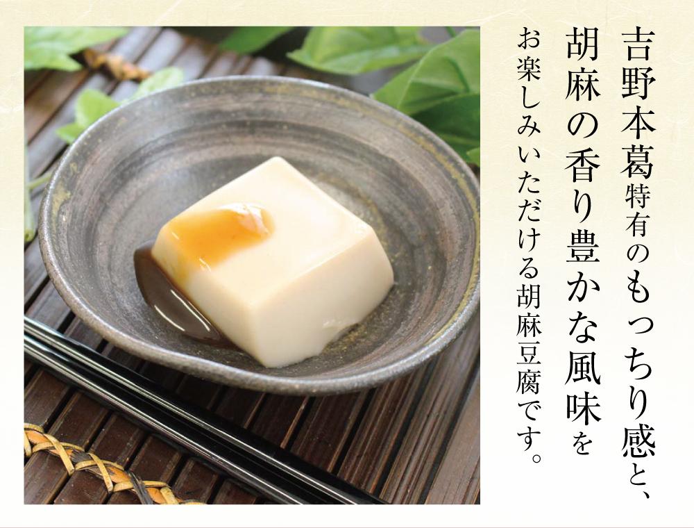 胡麻豆腐商品トップ2