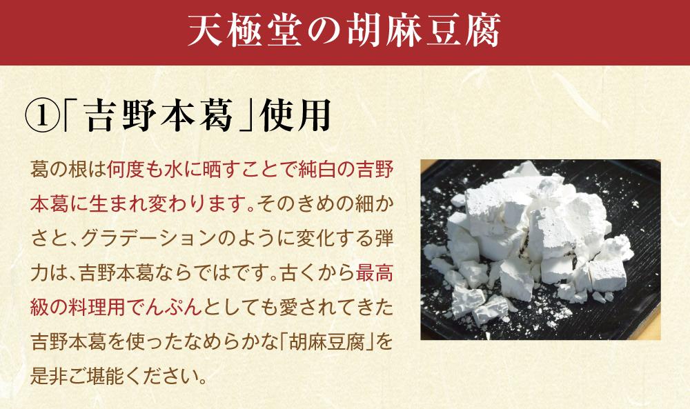 胡麻豆腐商品トップ3
