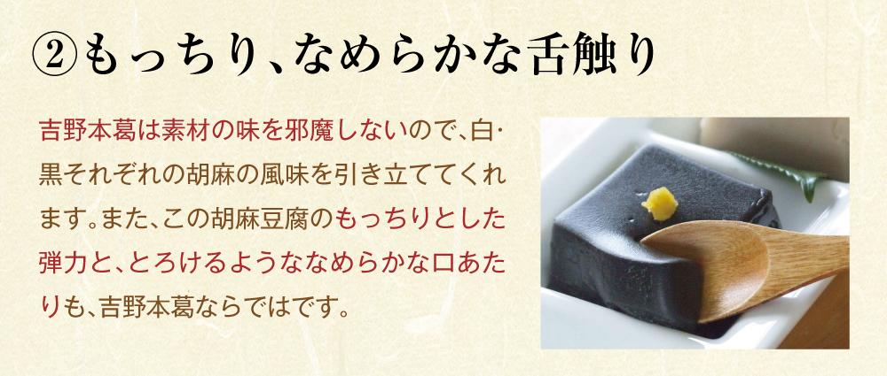 胡麻豆腐商品トップ4
