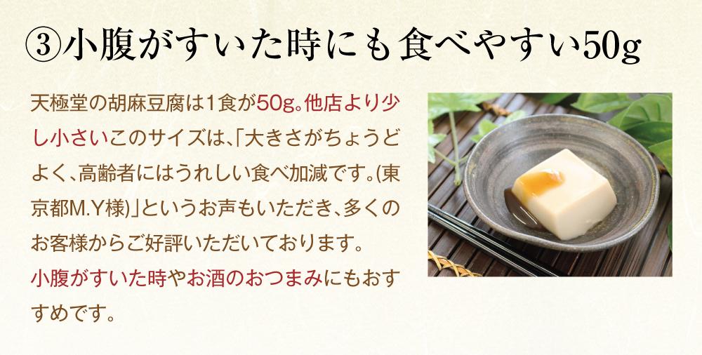 胡麻豆腐商品トップ5
