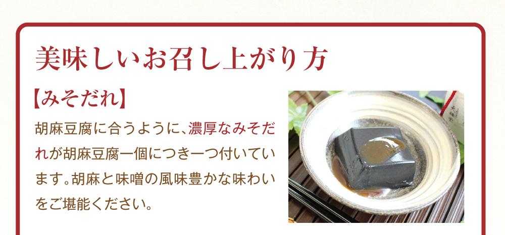 胡麻豆腐商品トップ6