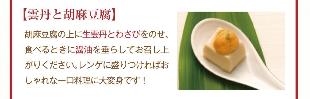 胡麻豆腐商品トップ7