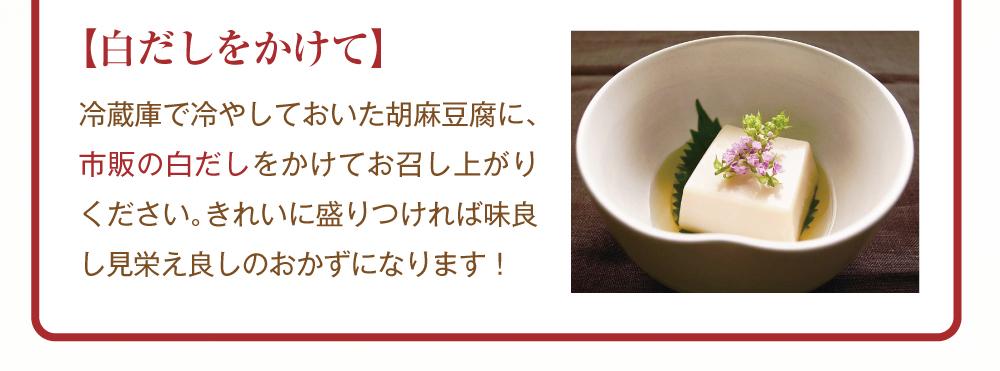 胡麻豆腐商品トップ8