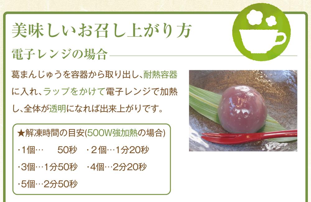 葛まんじゅう商品トップ4