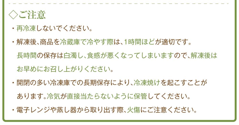 葛まんじゅう商品トップ6