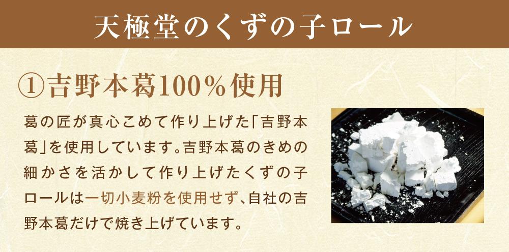 くずの子ロール栗あずき商品ページ3