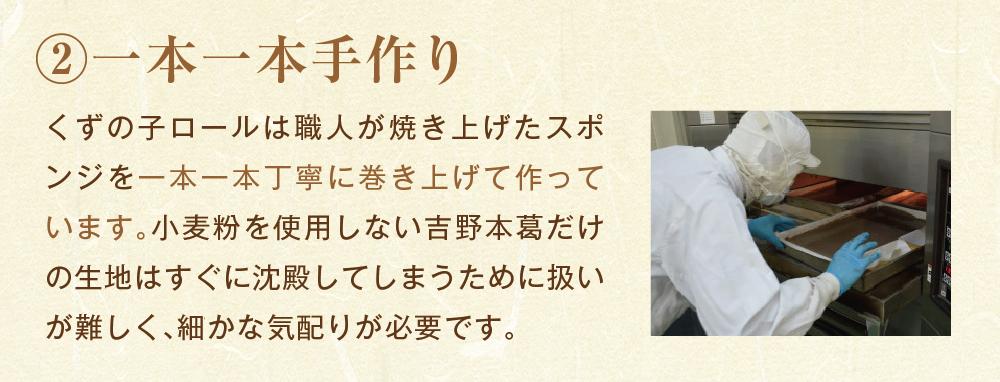 くずの子ロール栗あずき商品ページ4