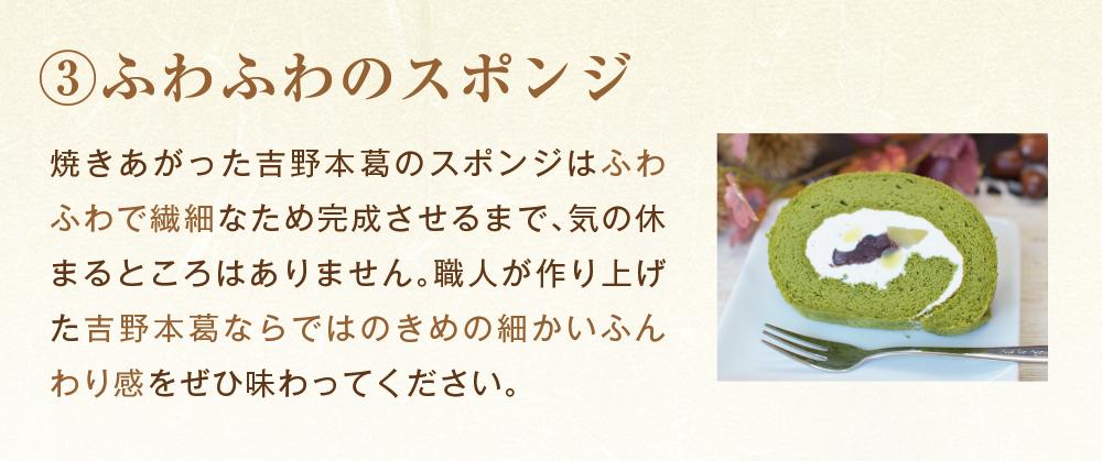 くずの子ロール栗あずき商品ページ5