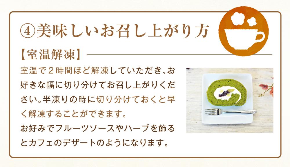 くずの子ロール栗あずき商品ページ6