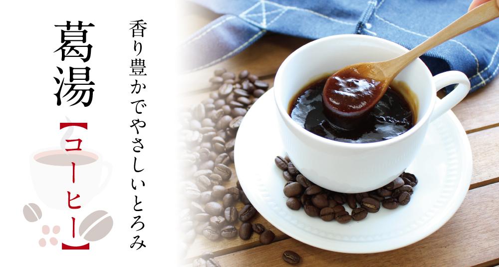 葛湯コーヒー商品トップ1