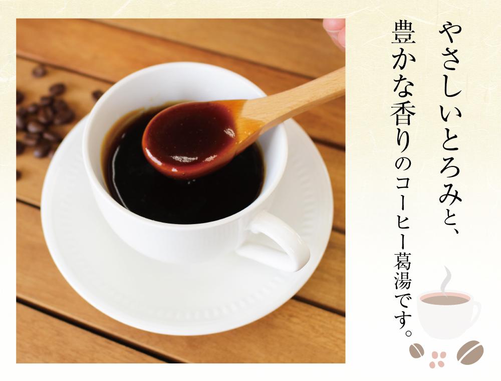 葛湯コーヒー商品トップ2