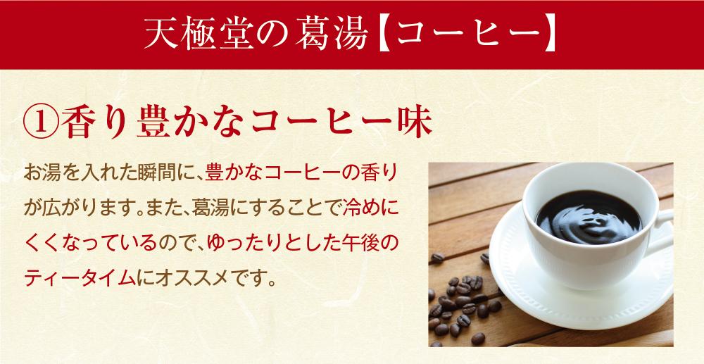 葛湯コーヒー商品トップ3